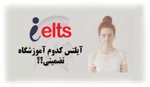 بهترین کلاس آیلتس تهران